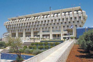 בנק ישראל – על ניהול, שקיפות ומה שביניהם